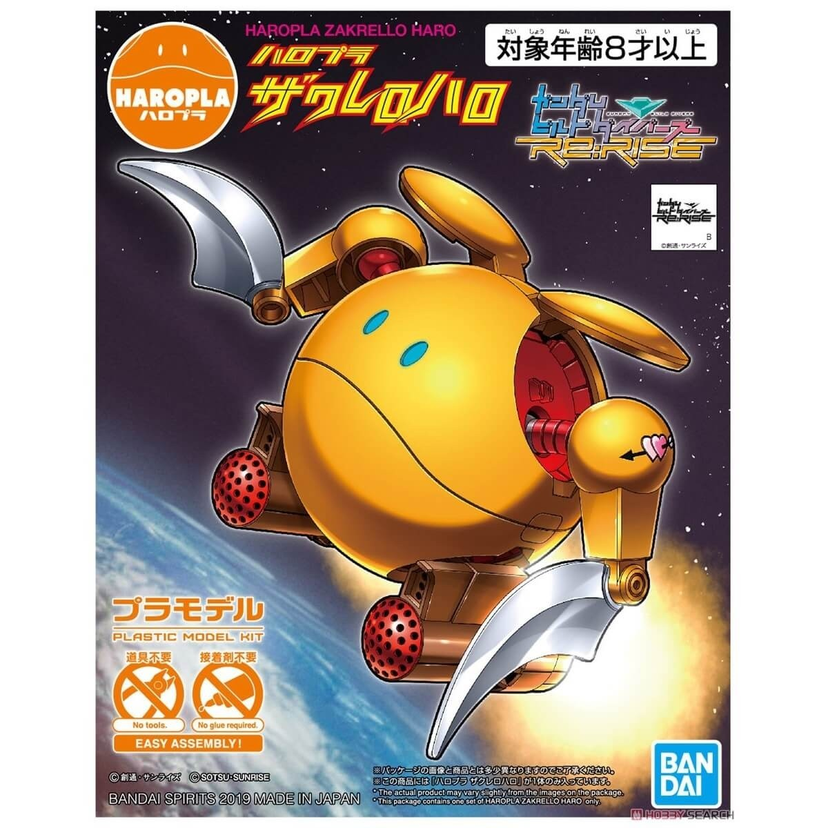 Bandai Gundam #11 Zakrello Haro Plastic Model Kit